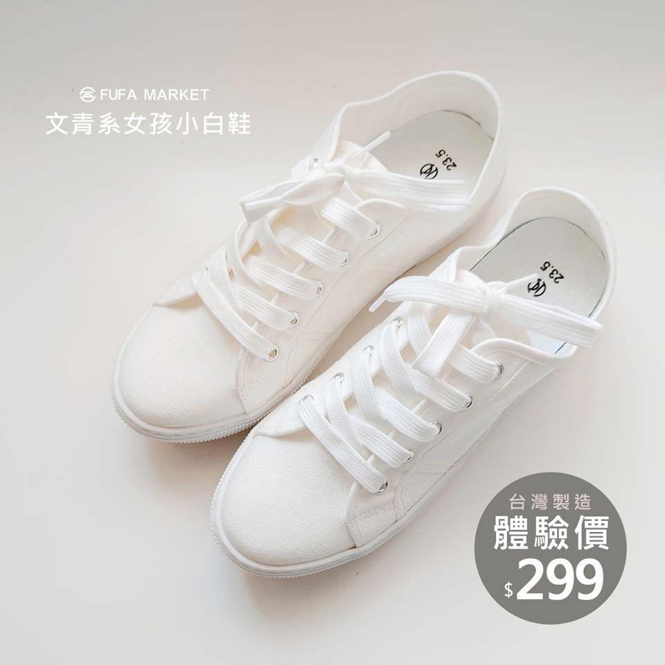 富發牌小白鞋$299