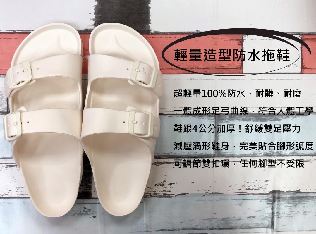 富發牌輕量造型防水拖鞋