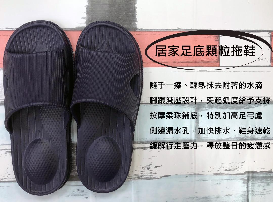 富發牌居家足底顆粒拖鞋