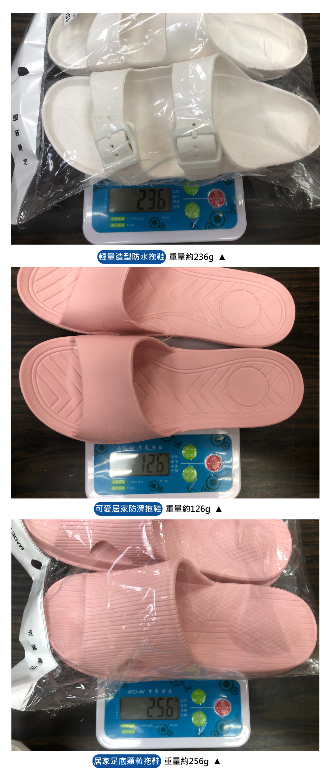 富發牌拖鞋重量實測
