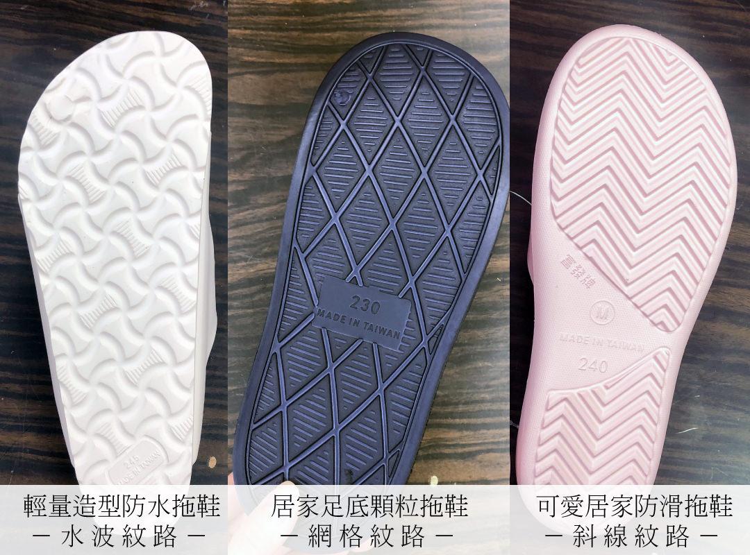 富發牌拖鞋鞋底對比