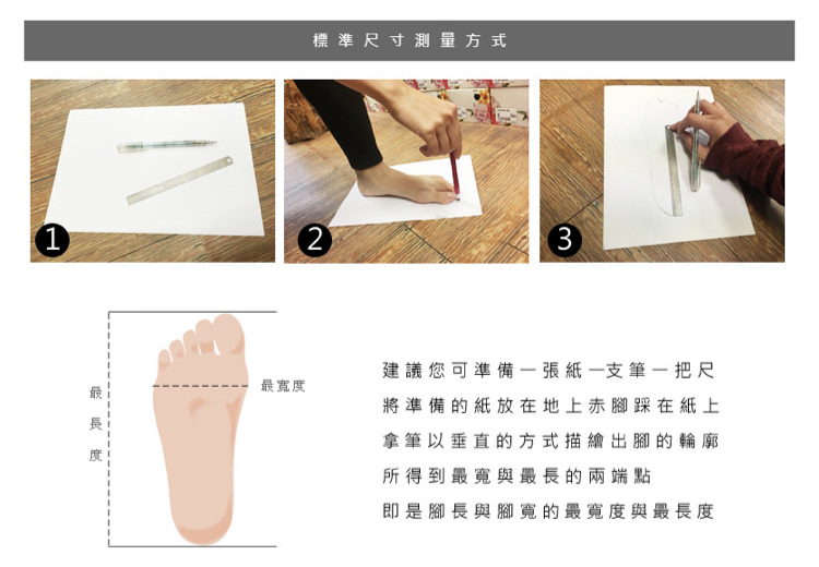 測量腳長腳寬步驟