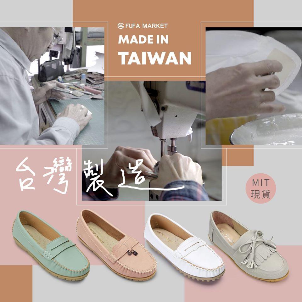 富發牌台灣製造女鞋豆豆鞋