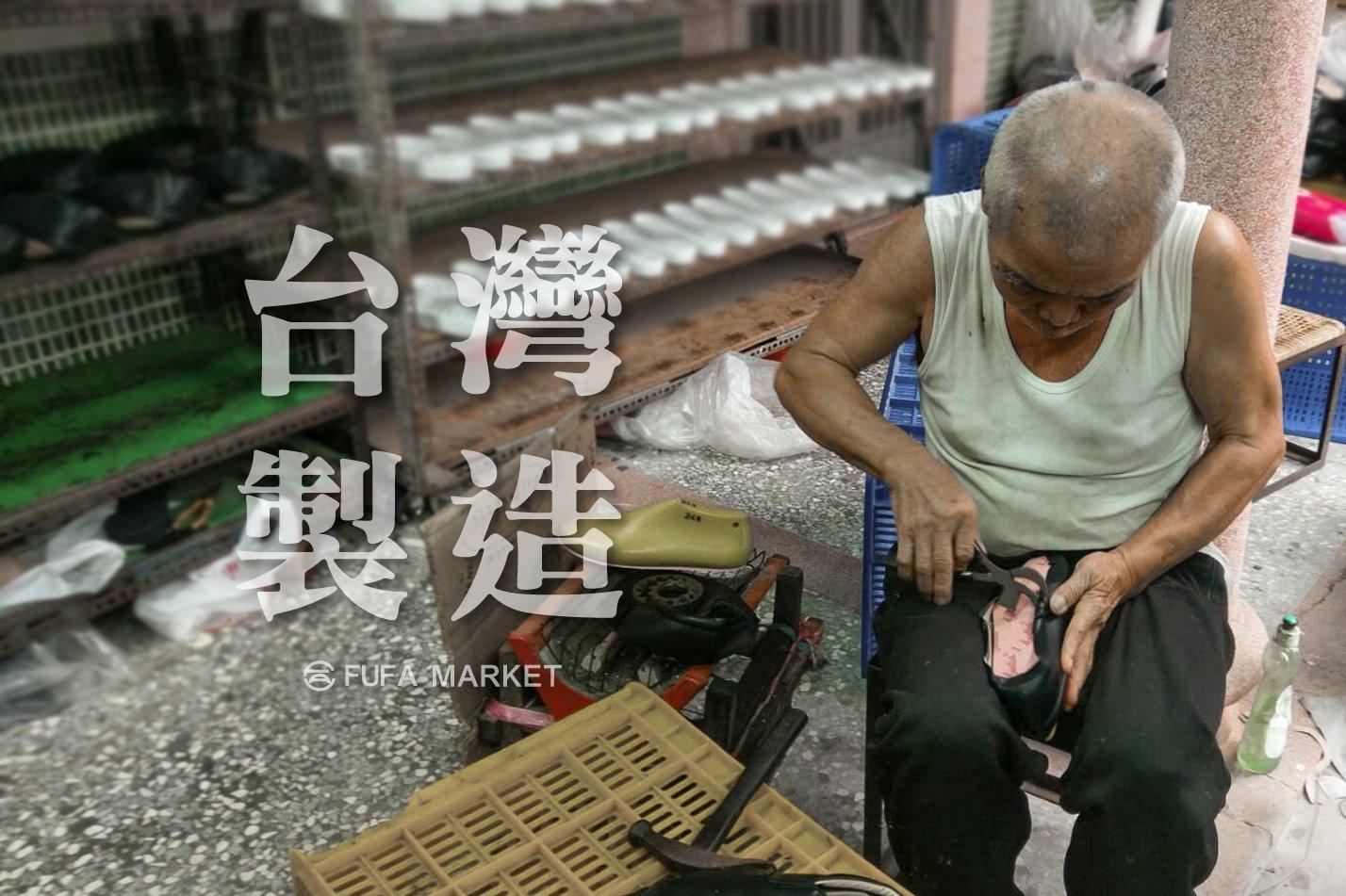 富發牌台灣製造