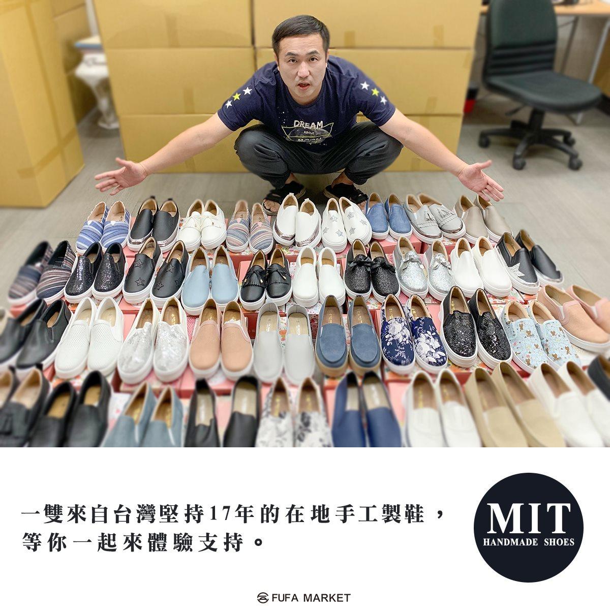 富發牌台灣鞋