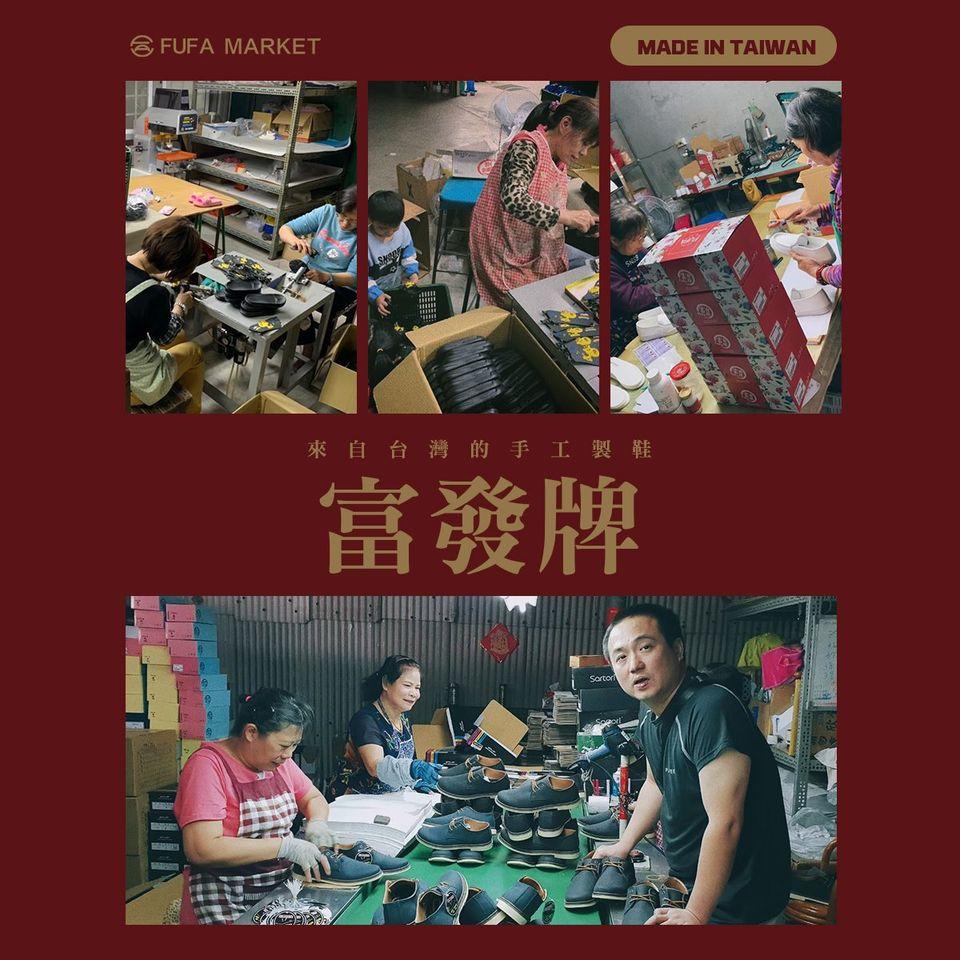 台灣製造女鞋富發牌