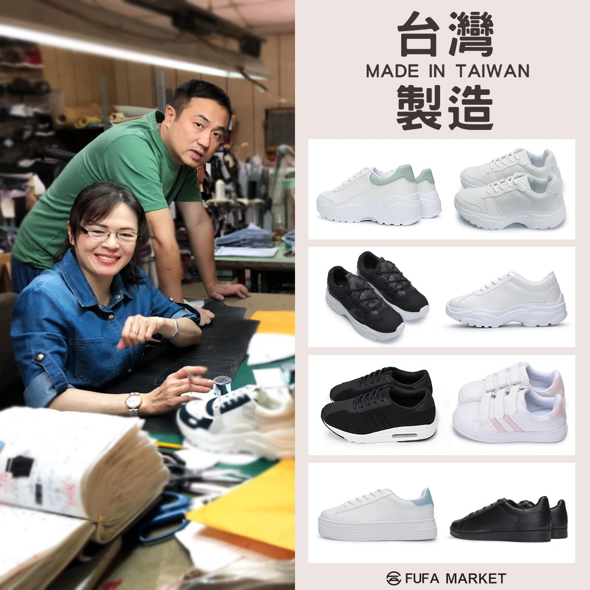 MIT台灣製女鞋男鞋童鞋推薦