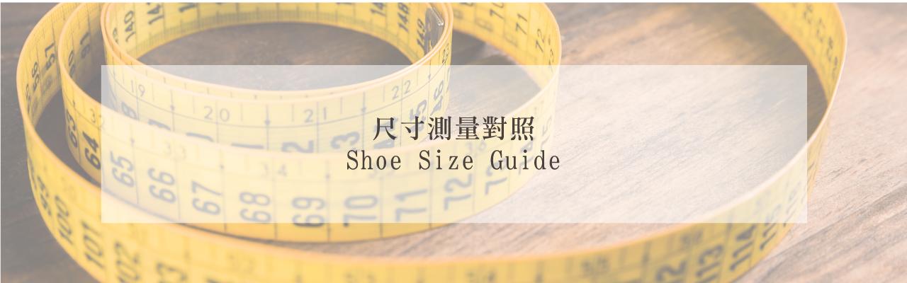 鞋子尺寸對照換算