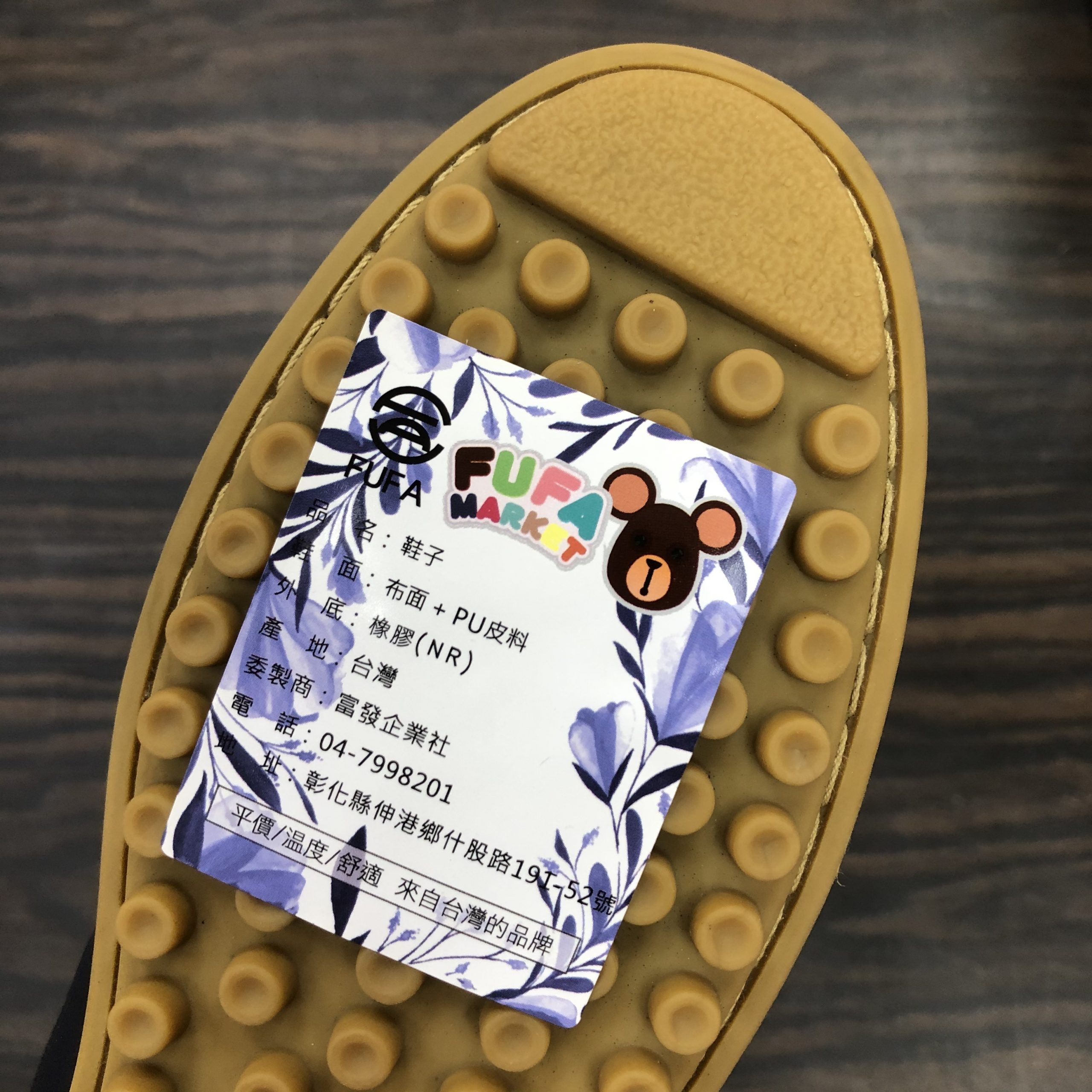 豆豆鞋鞋底商品標示