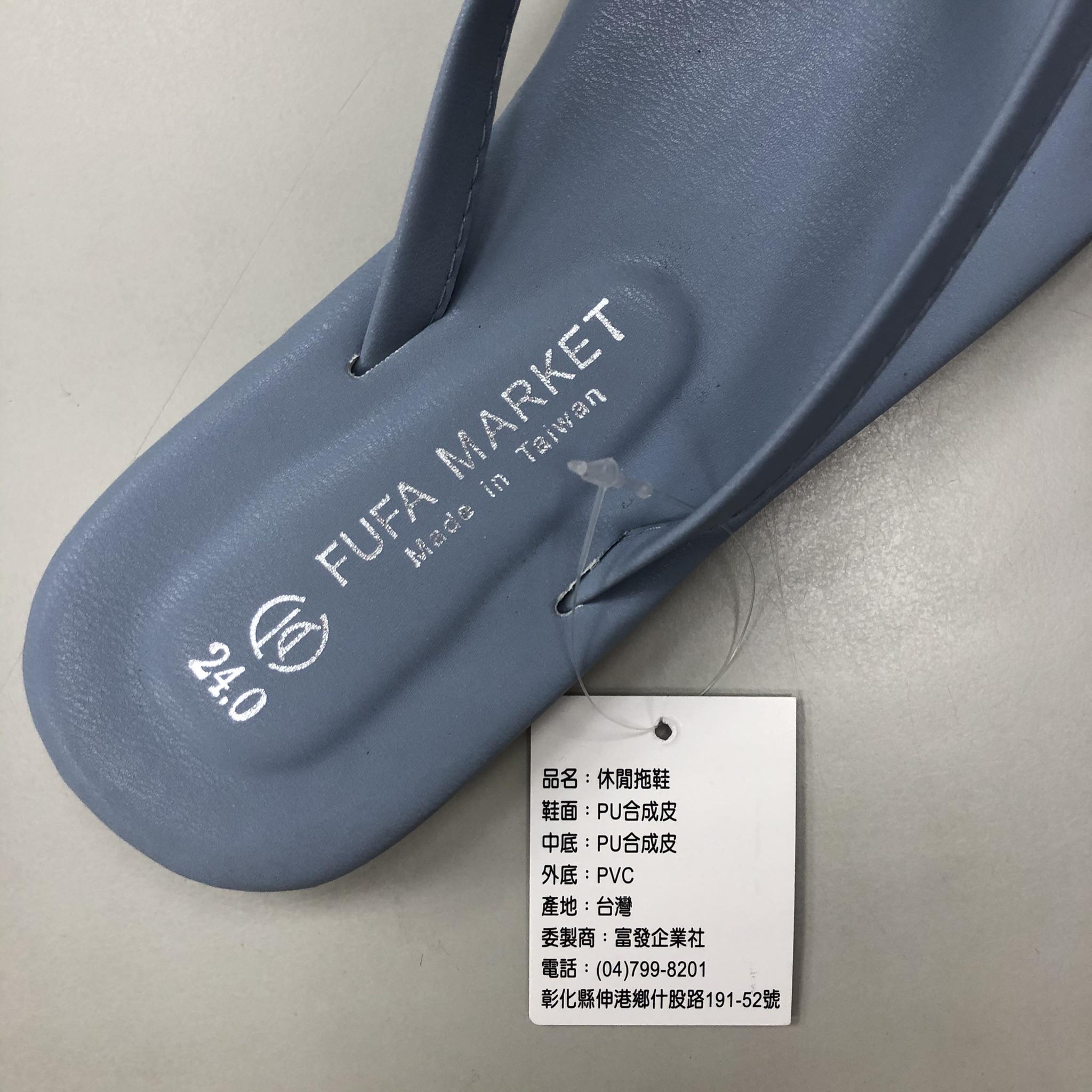 涼拖鞋鞋底商品材質標示